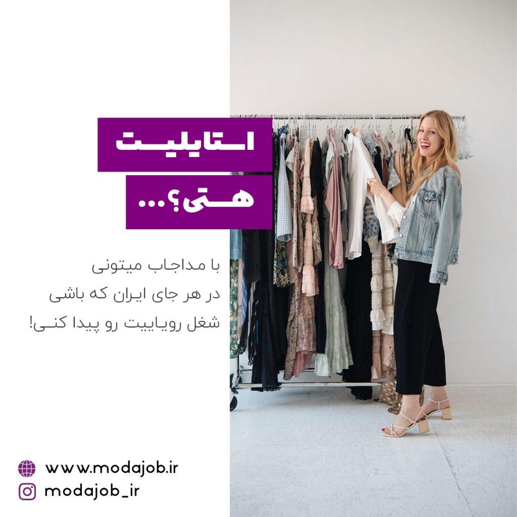 استایلیست هستی؟ … با مداجاب میتونی در هر جای ایران که باشی شغل رویاییت رو پیدا کنی!