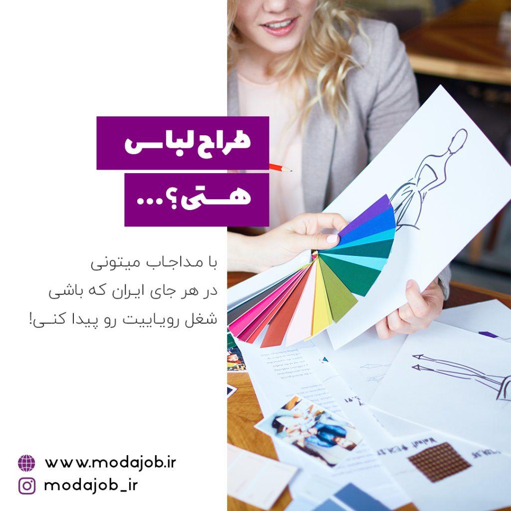 طراح لباس هستی؟ … با مداجاب میتونی در هر جای ایران که باشی شغل رویاییت رو پیدا کنی!